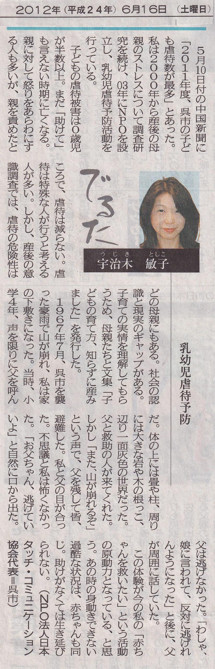 120616中国新聞